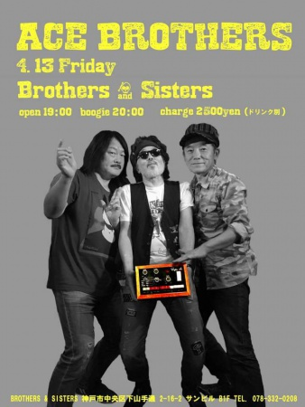 live bar brothers sisters blog archive 4月13日 金 は