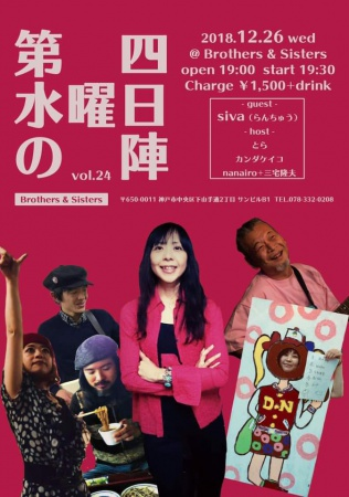 live bar brothers sisters 2018 12月 26